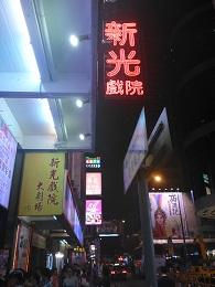 DSC_0281新光劇院