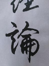DSC_0304書法