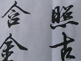 DSC_0305書法
