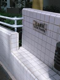 DSC_0006 (1)城市大学付近のタイル椅子