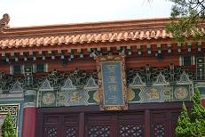 寶蓮禅寺(S)