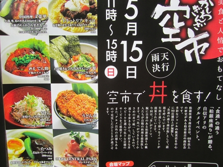 IMG_57152012_easter_kashiwa_easterkashiwa.jpg