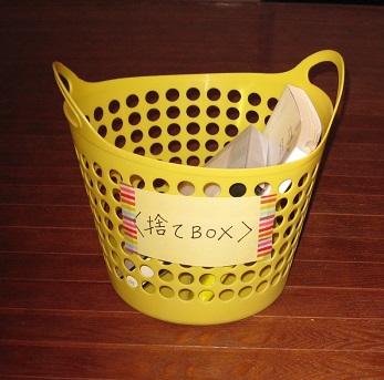 捨てBOX (2)