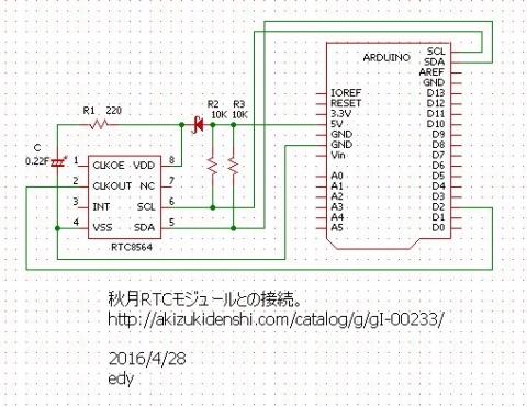 Arduino_RTC接続回路