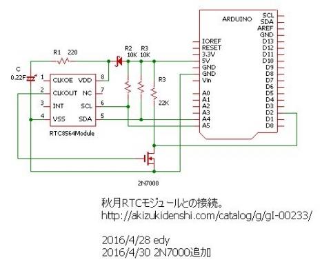 Arduino_RTC接続回路3