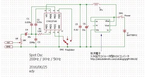 Spot_OSC_回路図