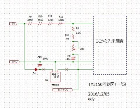 TY3150-DV回路図