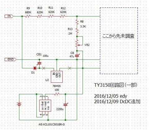 TY3150-DV回路図DCDC追加