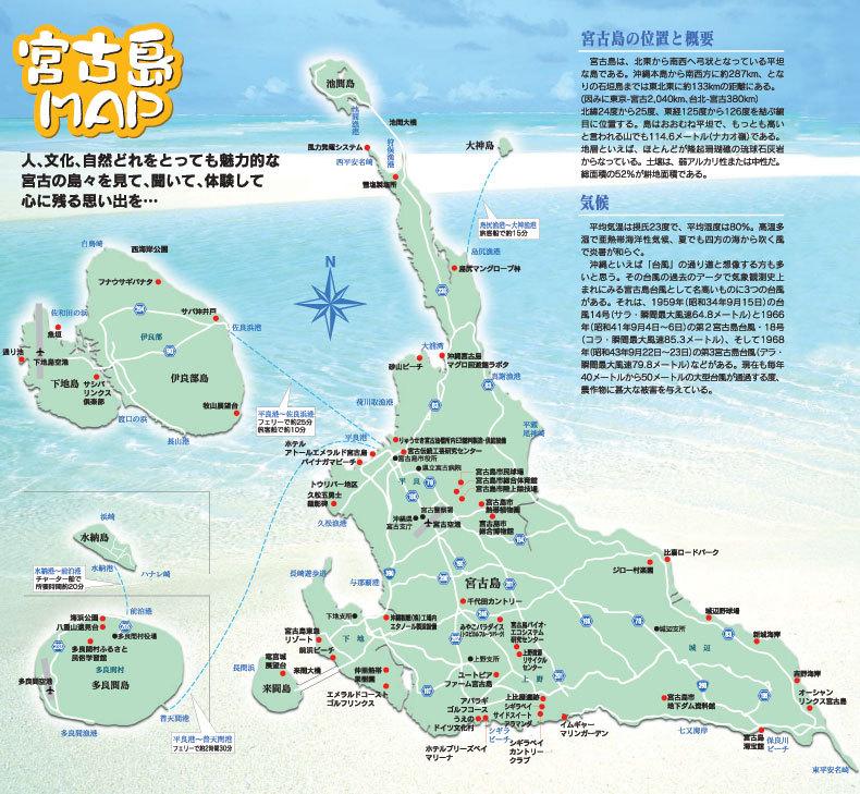 miyakojimamap.jpg