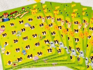 アブソル ビンゴ カード2