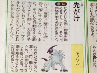 読売新聞 アブソル メガアブソル 記事2