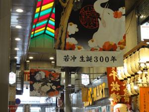 錦市場若冲生誕300年blog01