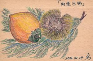 雨栗日柿スケッチblog01