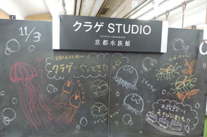 阪急電車にクラゲblog02