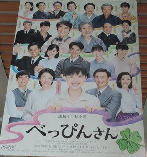 べっぴんさんblog01
