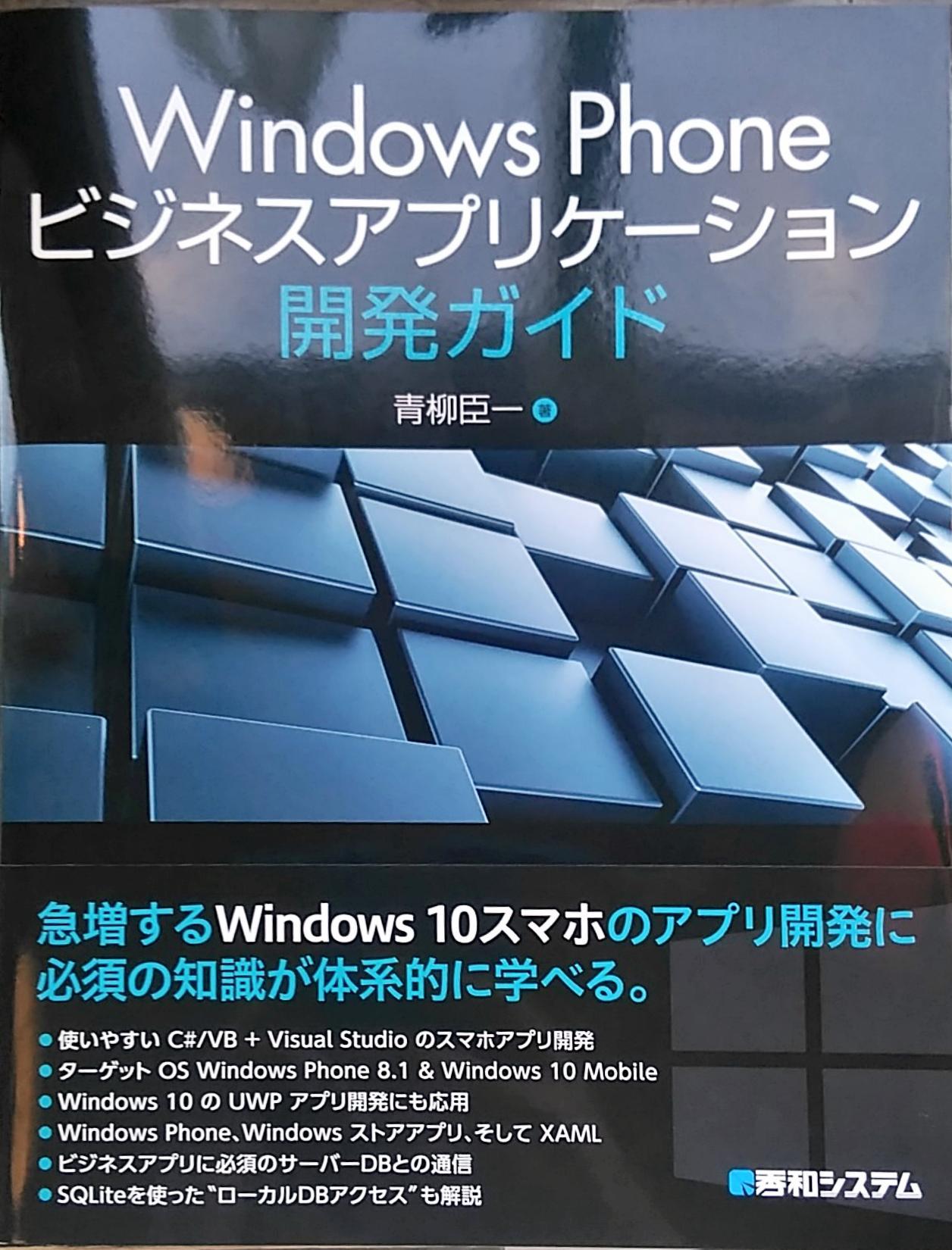 WindowsPhoneビジネスアプリケーション開発ガイド_書籍