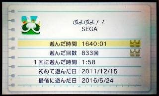 s_Office Lens_20160524_194525_processed_ぷよぷよ20th_