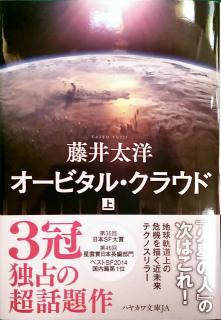 s_オービタル・クラウド上 藤井太洋