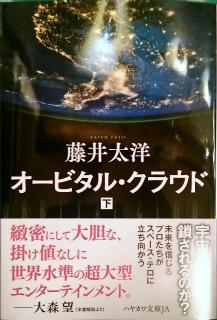 s_オービタル・クラウド下 藤井太洋