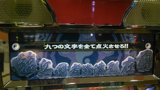 s_月華の剣士_呪印モード