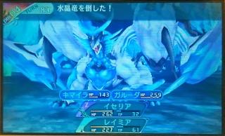 水晶竜_退治!