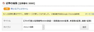 s_3000番