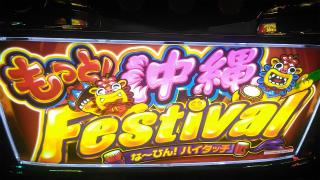 s_WP_20161019_20_49_25_Pro_沖縄フェスティバル_パネル