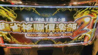 s_WP_20161219_22_14_40_Pro_麻雀格闘倶楽部2_パネル