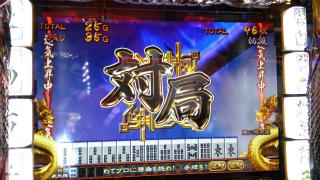 s_WP_20161219_21_31_41_Pro_麻雀格闘倶楽部2_対局!
