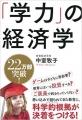 gakuryokunokeizai.jpg