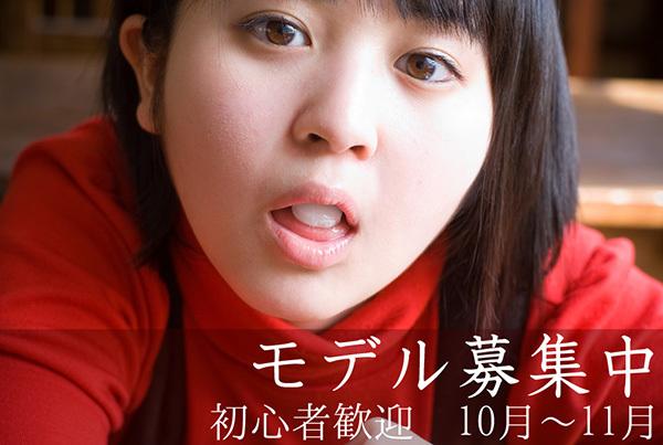 modelbosyuu600.jpg