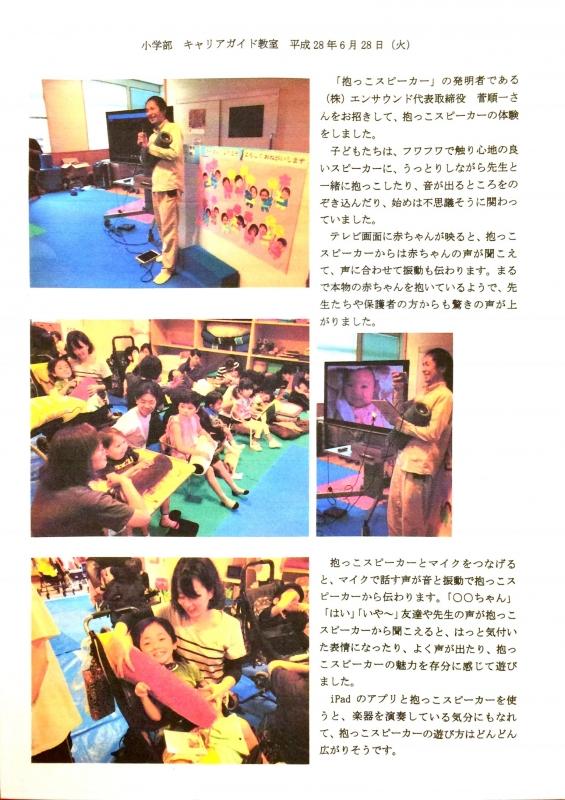 特別支援学校愛媛キャリアガイド教室IMG_0621
