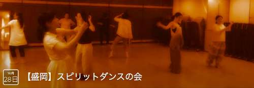 morioka_spiritdance.jpg