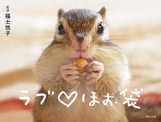 risu_small.jpg