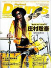 Rhythm & Drums Magazine 2017年1月号
