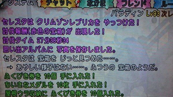 2016/05/09/クリムゾンレプリカ撃破