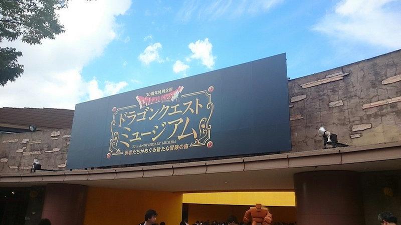 2016/10/09/ドラクエミュージアム