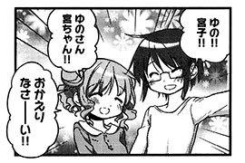 【ひだまりスケッチ[9]】P068