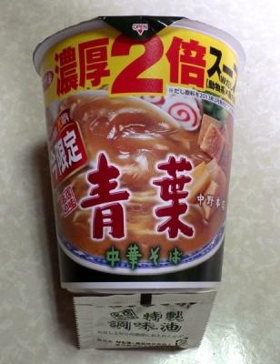 10/11発売 名店の味 青葉 中野本店 中華そば 今限定濃厚2倍スープ
