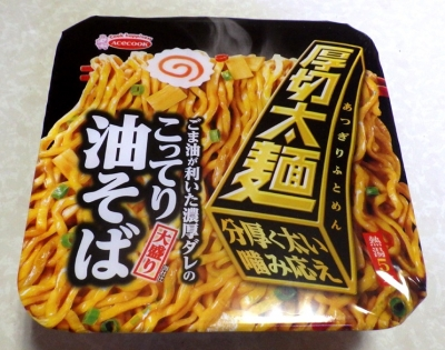 5/9発売 厚切太麺 こってり油そば