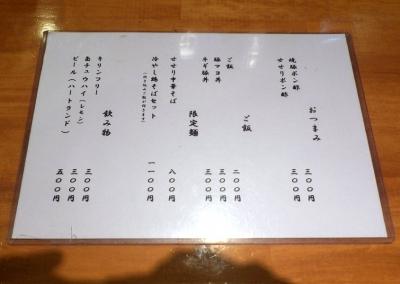 坊也哲 メニュー(その2:2016年7月)