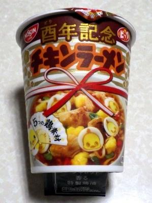 12/26発売 チキンラーメンビッグ 酉年記念 5つの鶏素材