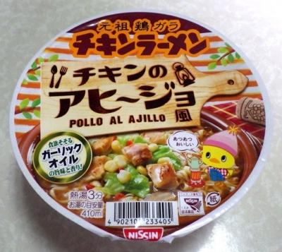 11/14発売 チキンラーメンどんぶり チキンのアヒージョ風