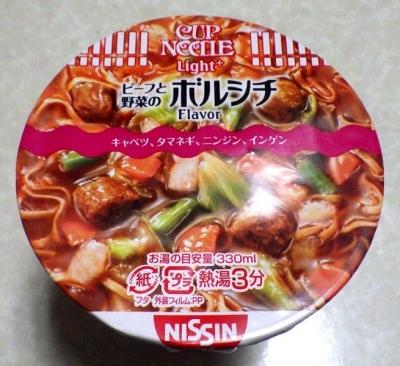 12/5発売 カップヌードル Light+ ビーフと野菜のボルシチ
