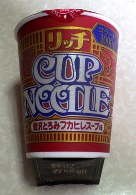 4/11発売 カップヌードル リッチ 贅沢とろみフカヒレスープ味