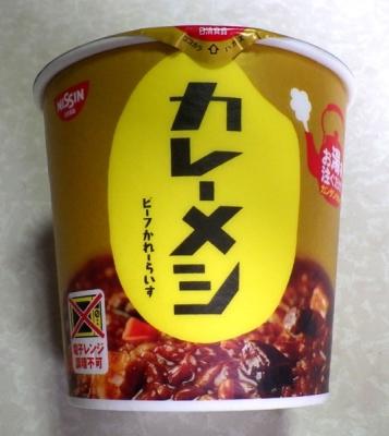 8/29発売 カレーメシ ビーフ(熱湯調理版)