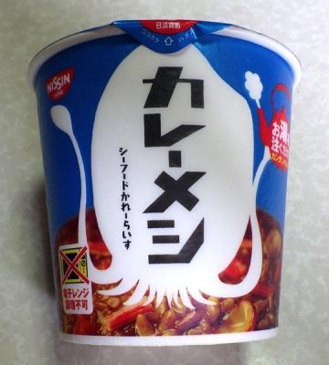 8/29発売 カレーメシ シーフード(熱湯調理版)