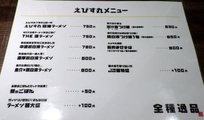 えびす丸 メニュー(麺類)