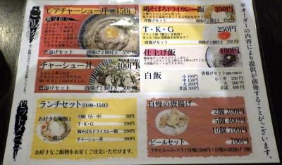 縁乃助商店 メニュー(その2)