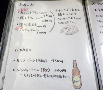 フスマにかけろ 中崎壱丁 メニュー(サイドメニュー)